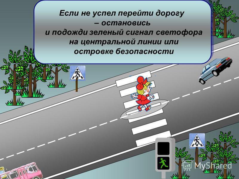 Это проезжая часть, по ней движется транспорт Это проезжая часть, по ней движется транспорт Переходить дорогу надо только по пешеходному пешеходу - «зебре». На зеленый сигнал светофора. Переходить дорогу надо только по пешеходному пешеходу - «зебре».