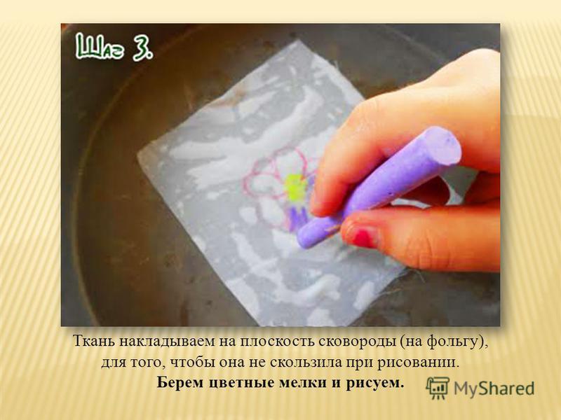 Ткань накладываем на плоскость сковороды (на фольгу), для того, чтобы она не скользила при рисовании. Берем цветные мелки и рисуем.