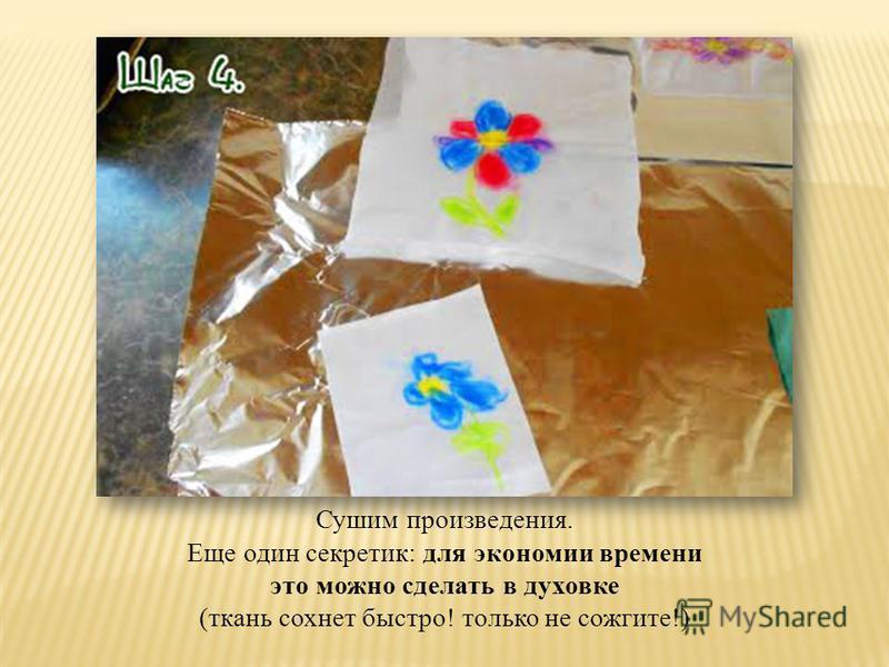 Сушим произведения. Еще один секретки: для экономии времени это можно сделать в духовке (ткань сохнет быстро! только не сожгите!)