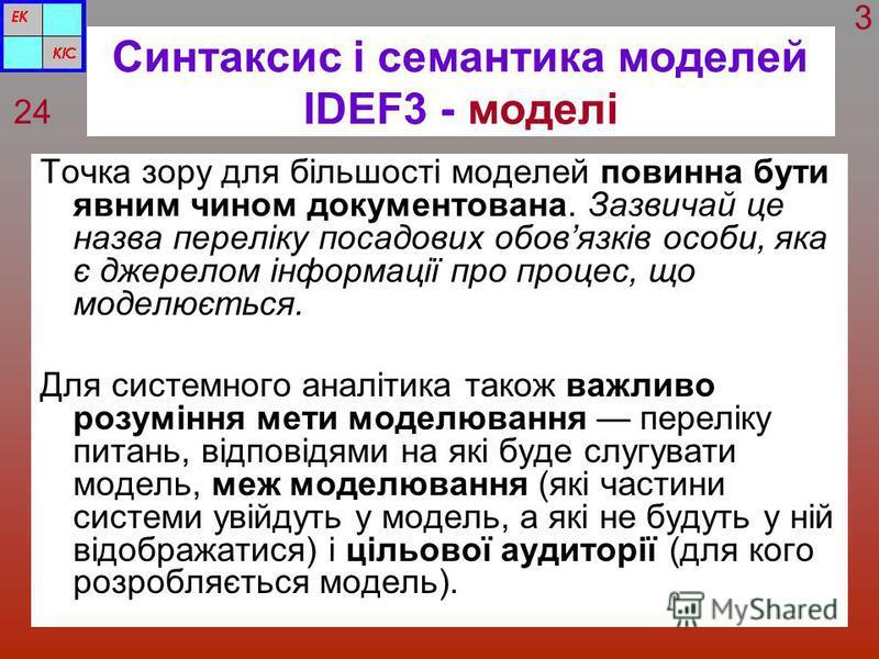 Синтаксис і семантика моделей IDEF3 - моделі Точка зору для більшості моделей повинна бути явним чином документована. Зазвичай це назва переліку посадових обовязків особи, яка є джерелом інформації про процес, що моделюється. Для системного аналітика