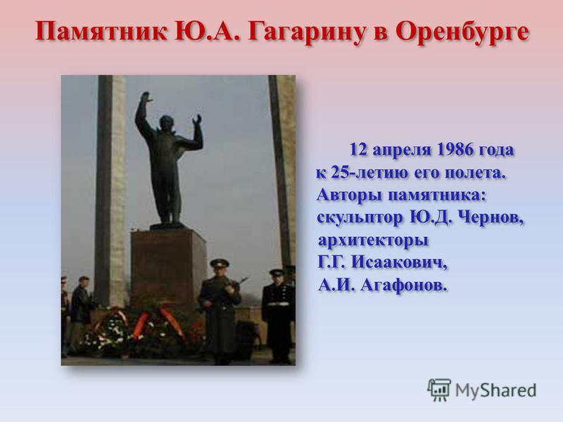 Памятник Ю.А. Гагарину в Оренбурге 12 апреля 1986 года к 25-летию его полета. Авторы памятника: скульптор Ю.Д. Чернов, архитекторы Г.Г. Исаакович, А.И. Агафонов.