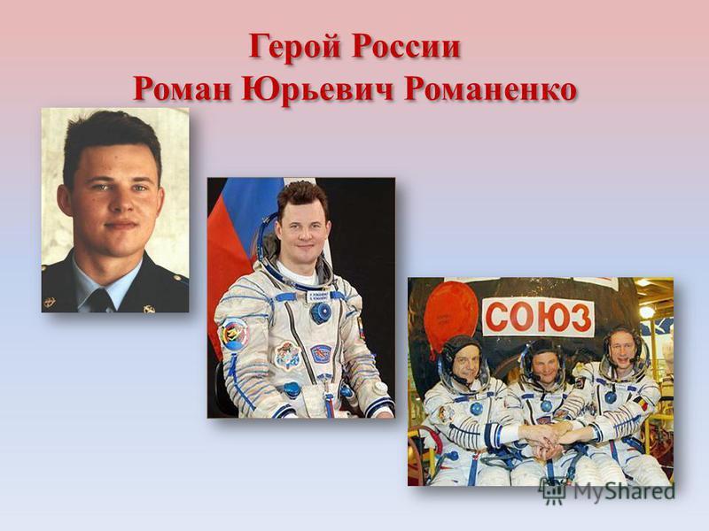 Герой России Роман Юрьевич Романенко