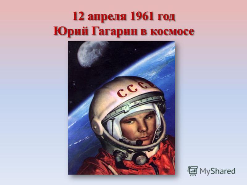12 апреля 1961 год Юрий Гагарин в космосе