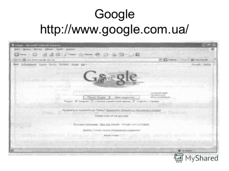 Google http://www.google.com.ua/