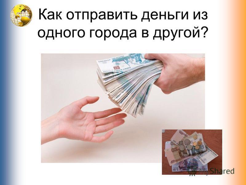 Как отправить деньги из одного города в другой?
