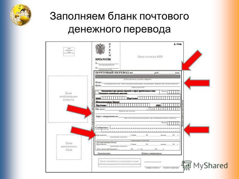 Заполняем бланк почтового денежного перевода