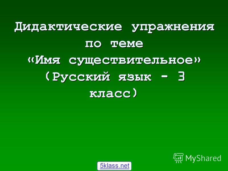 Дидактические упражнения по теме «Имя существительное» (Русский язык - 3 класс) 5klass.net