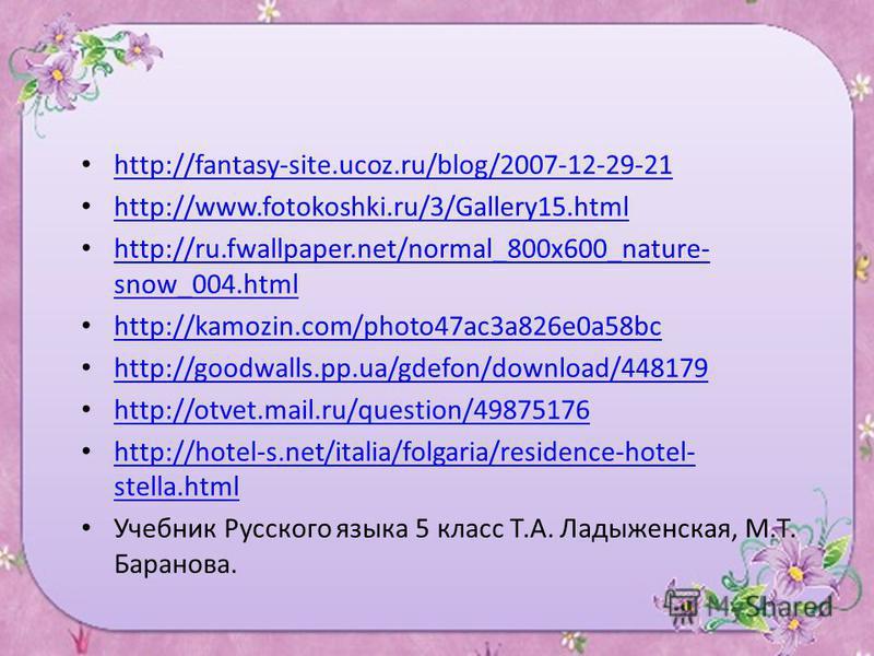 http://fantasy-site.ucoz.ru/blog/2007-12-29-21 http://www.fotokoshki.ru/3/Gallery15. html http://ru.fwallpaper.net/normal_800x600_nature- snow_004. html http://ru.fwallpaper.net/normal_800x600_nature- snow_004. html http://kamozin.com/photo47ac3a826e