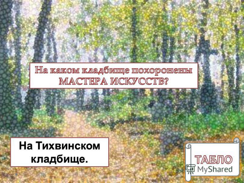4 кладбища: Лазаревское, Тихвинское, Никольское, Казачье.