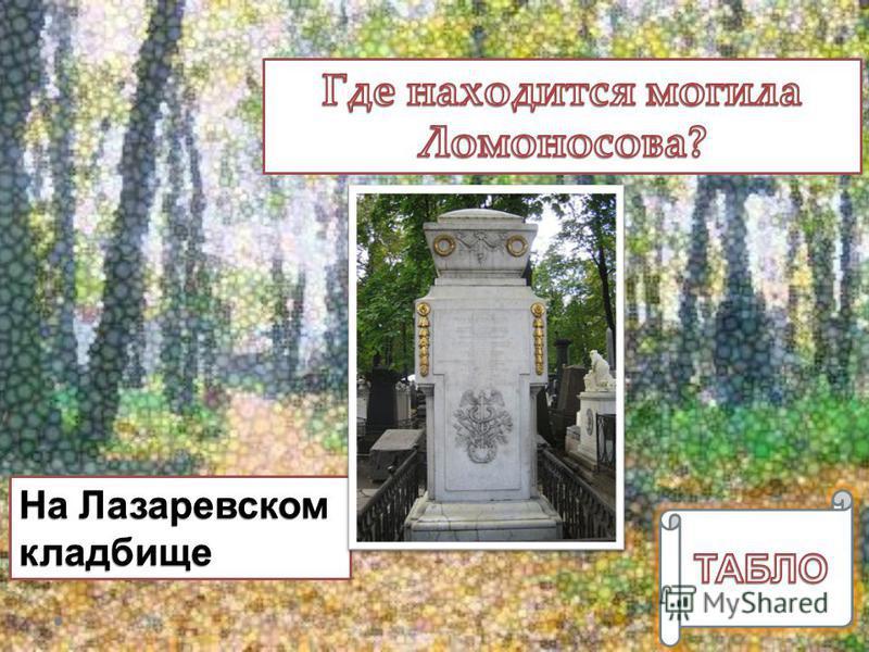 На Тихвинском кладбище.
