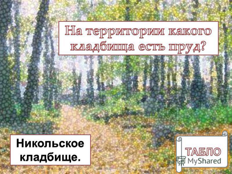 На Лазаревском кладбище