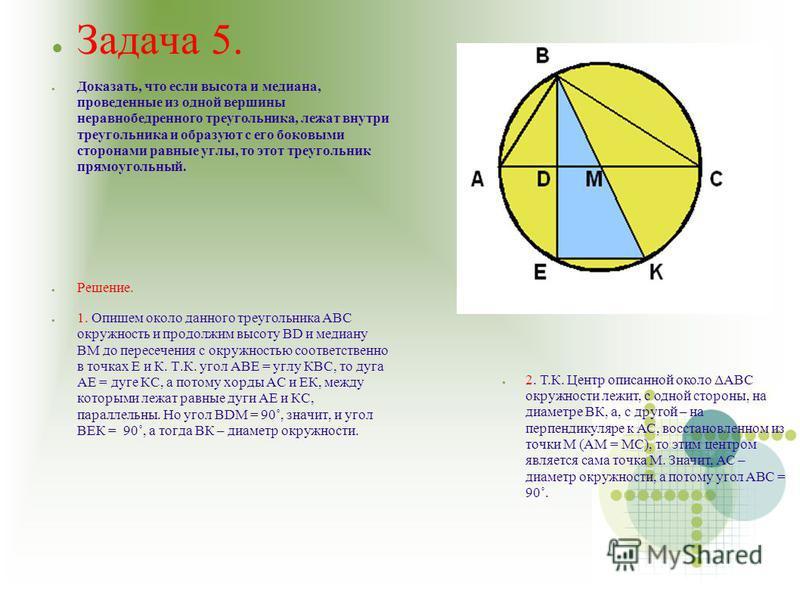 Задача 4. В треугольнике АВС известно, что угол А в 2 раза больше угла С, сторона ВС на 2 см больше стороны АВ, а АС = 5 см. Найти АВ и АС. Решение. 1. Проведем биссектрису AD угла А. Тогда получим, что угол ВАD = углу DAC = углу ACB. 2. В ΔАDC углы