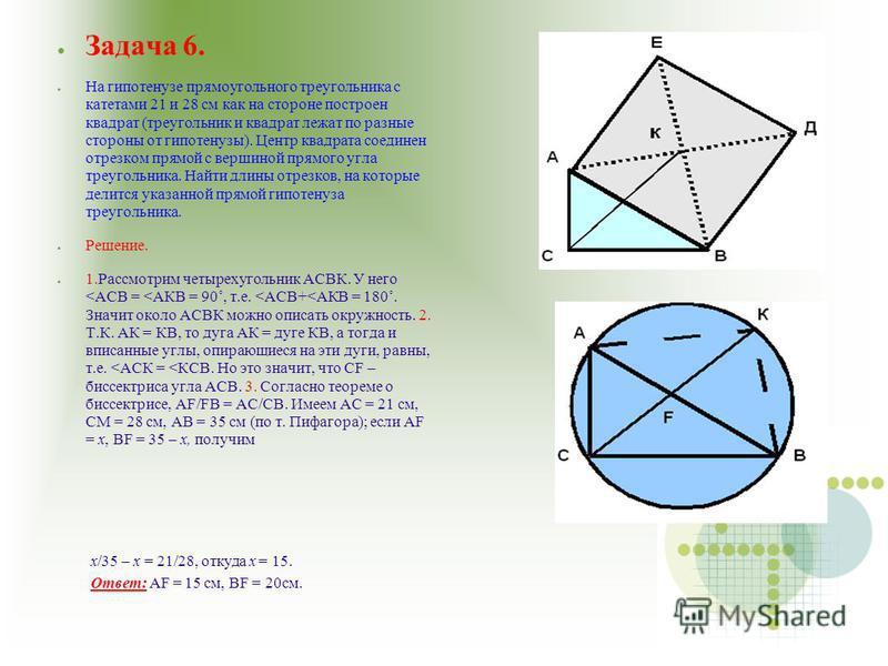 Задача 5. Доказать, что если высота и медиана, проведенные из одной вершины неравнобедренного треугольника, лежат внутри треугольника и образуют с его боковыми сторонами равные углы, то этот треугольник прямоугольный. Решение. 1. Опишем около данного
