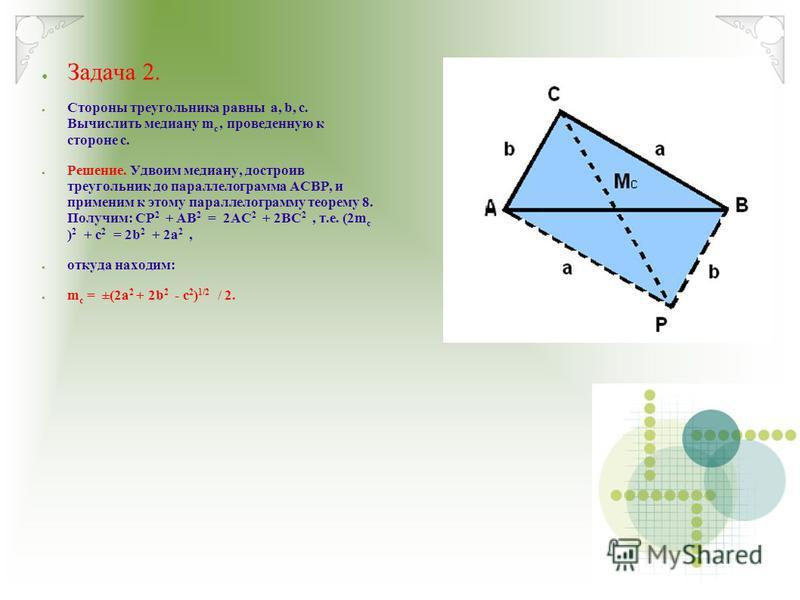 Решение задач Задача 1. На сторонах АВ и ВС треугольника АВС вне его построены квадраты АВDE и ВСКМ. Доказать, что отрезок DM в 2 раза больше медианы ВР треугольника АВС. Решение. 1.. Т.К. Надо доказать, что DM = 2BP, то целесообразно удвоить медиану