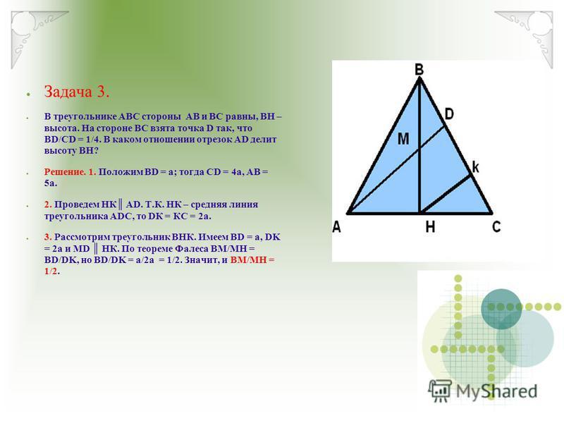 Задача 2. Стороны треугольника равны а, b, с. Вычислить медиану m с, проведенную к стороне с. Решение. Удвоим медиану, достроив треугольник до параллелограмма АСВР, и применим к этому параллелограмму теорему 8. Получим: СР 2 + АВ 2 = 2АС 2 + 2ВС 2, т