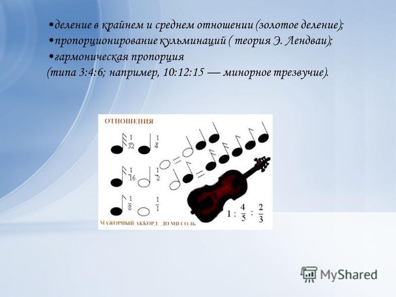 деление в крайнем и среднем отношении (золотое деление); пропорционирование кульминаций ( теория Э. Лендваи); гармоническая пропорция (типа 3:4:6; например, 10:12:15 минорное трезвучие).