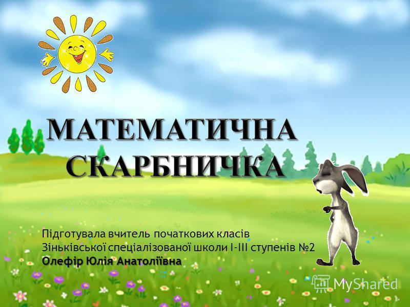 Підготувала вчитель початкових класів Зіньківської спеціалізованої школи І-ІІІ ступенів 2 Олефір Юлія Анатоліївна