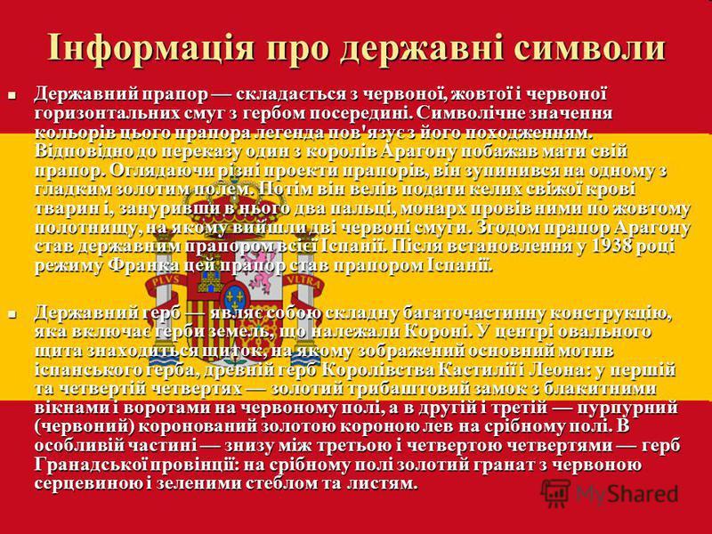 Інформація про державні символи Державний прапор складається з червоної, жовтої і червоної горизонтальних смуг з гербом посередині. Символічне значення кольорів цього прапора легенда пов'язує з його походженням. Відповідно до переказу один з королів