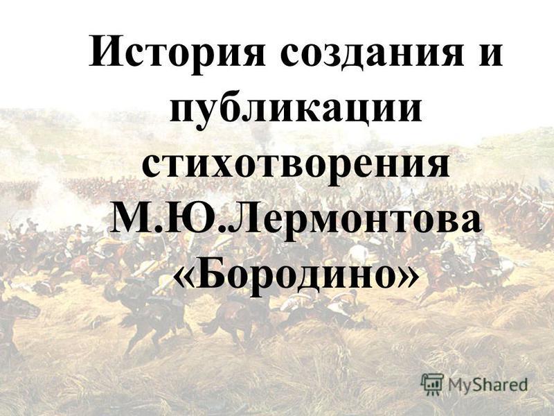 История создания и публикации стихотворения М.Ю.Лермонтова «Бородино»