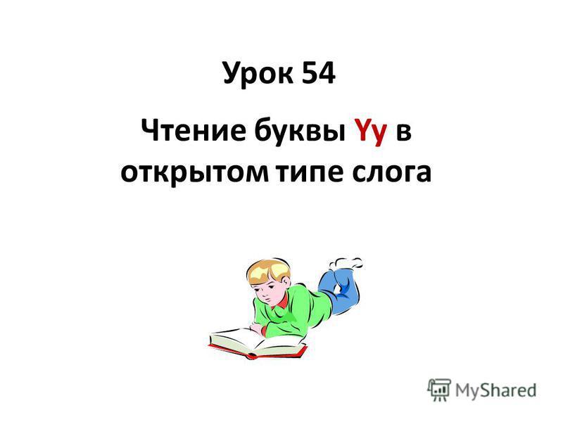 Урок 54 Чтение буквы Yy в открытом типе слога