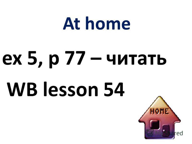 At home WB lesson 54 ex 5, p 77 – читать