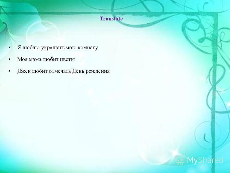 celebrate [seləbre ɪ t] – праздновать decorate with [dekəre ɪ t] – украшать flower [fla ʋ ər] – цветок invite [ ɪ n ˊ va ɪ t] – приглашать New words: