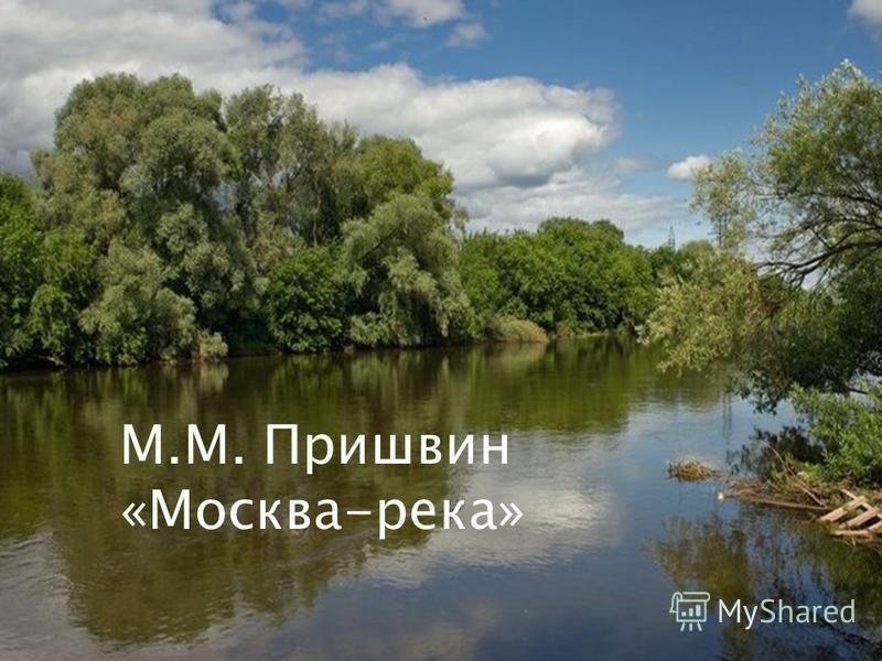 М.М. Пришвин «Москва-река»