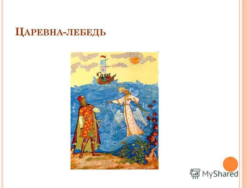 Ц АРЕВНА - ЛЕБЕДЬ