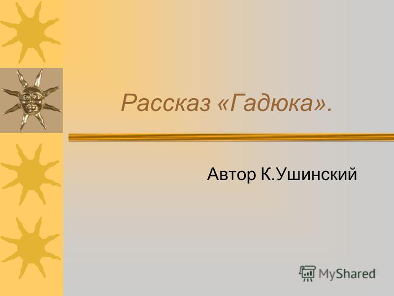 Рассказ «Гадюка». Автор К.Ушинский
