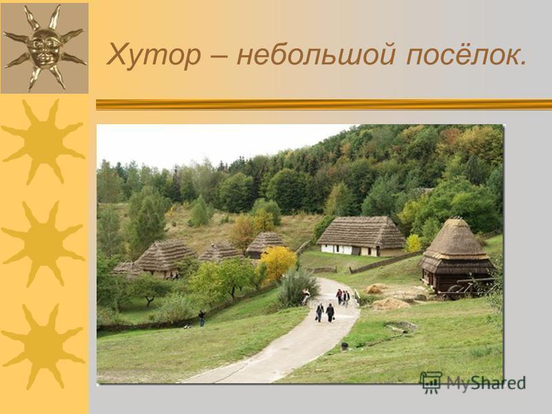 Хутор – небольшой посёлок.