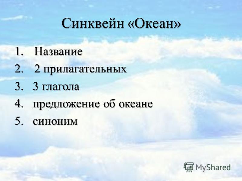 Синквейн «Океан» 1. Название 2.2 прилагательных 3. 3 глагола 4. предложение об океане 5. синоним