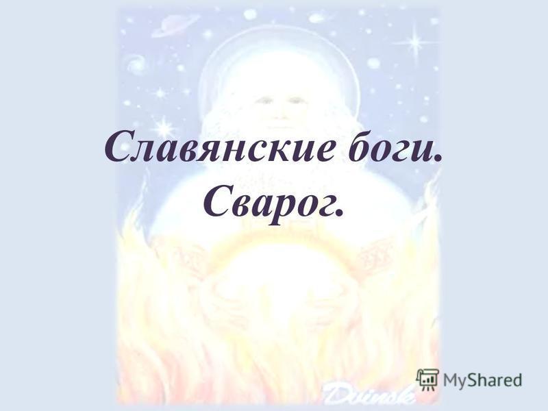 Славянские боги. Сварог.