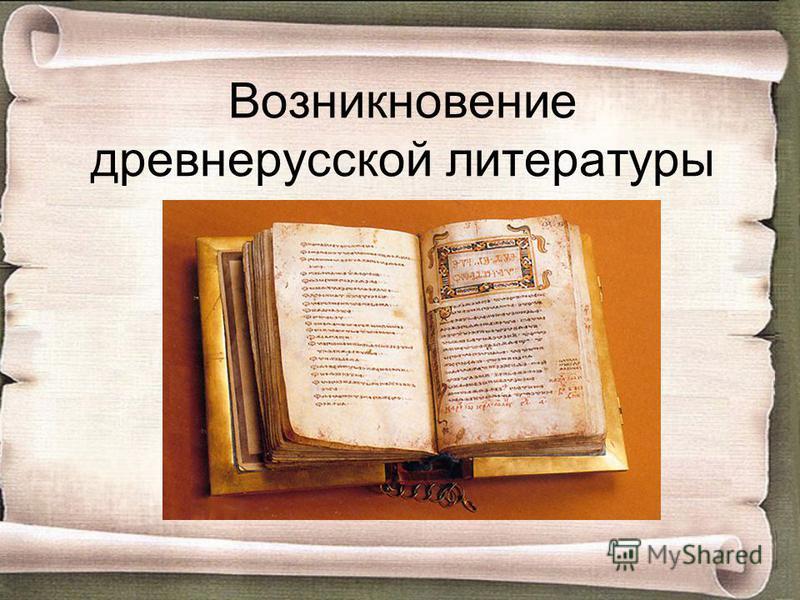 Возникновение древнерусской литературы
