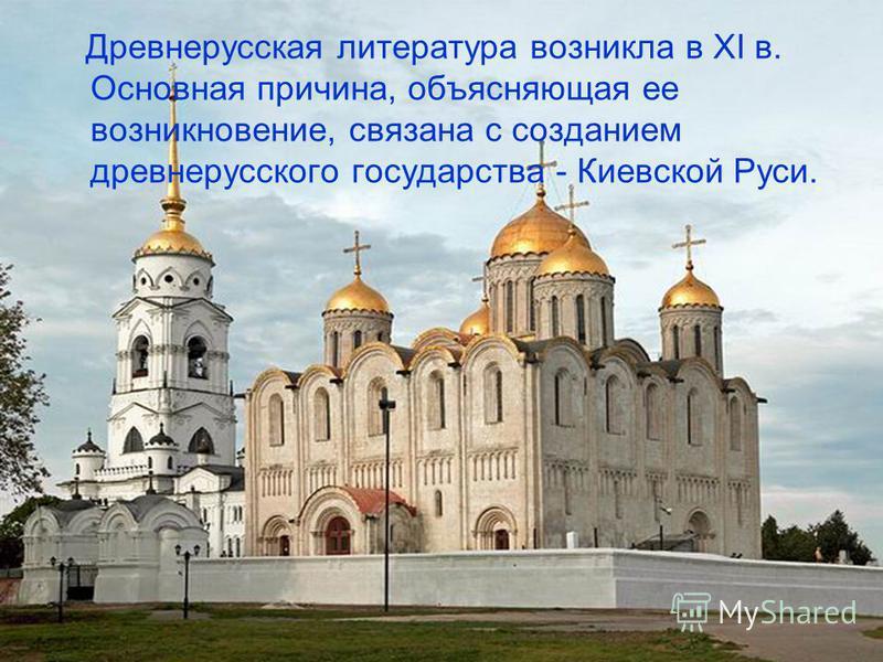 Древнерусская литература возникла в XI в. Основная причина, объясняющая ее возникновение, связана с созданием древнерусского государства - Киевской Руси.