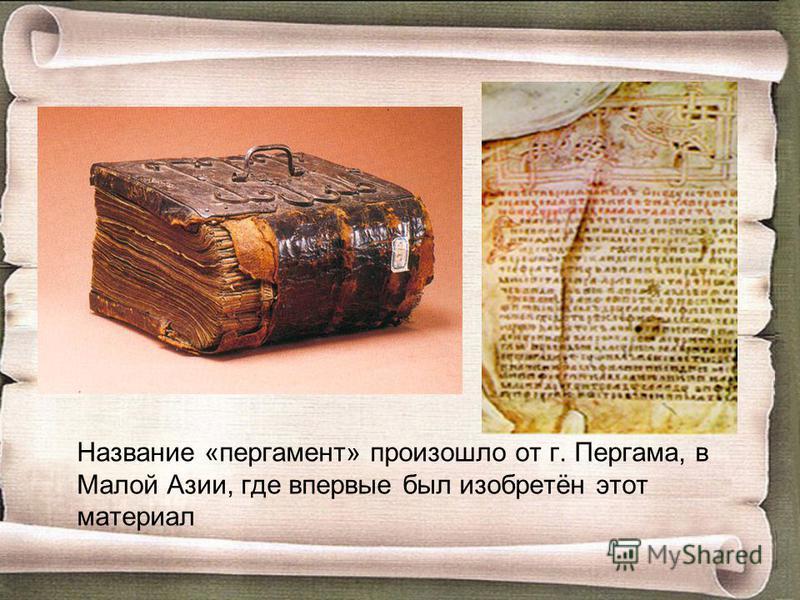 Древнерусские книги были рукописными. Материал, на котором писались книги, назывался пергамент. Изготовлялся он из кожи молодых животных - телят, ягнят. Пергамент был желтее бумаги, толще, поэтому книги из него были объемистые. Название «пергамент» п