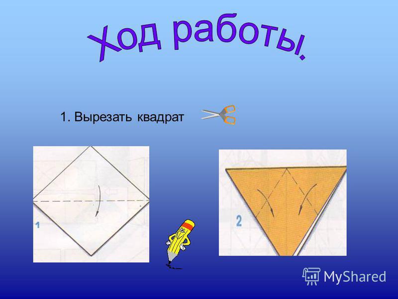 1. Вырезать квадрат