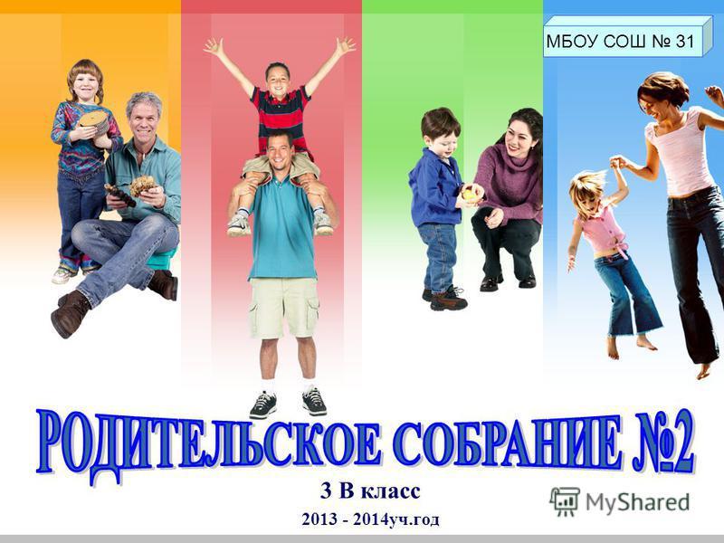 L/O/G/O 3 В класс 2013 - 2014 уч.год МБОУ СОШ 31