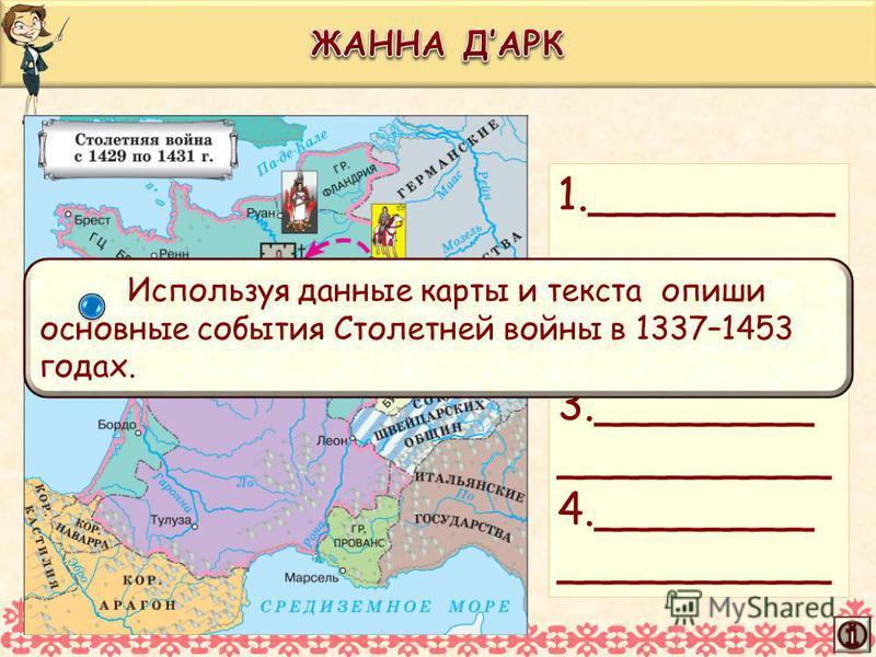 1._________ __________ 2.________ __________ 3.________ __________ 4.________ __________ Используя данные карты и текста опиши основные события Столетней войны в 1337–1453 годах.