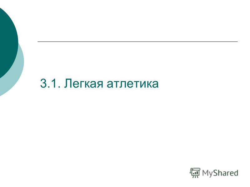 3.1. Легкая атлетика