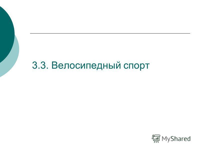 3.3. Велосипедный спорт