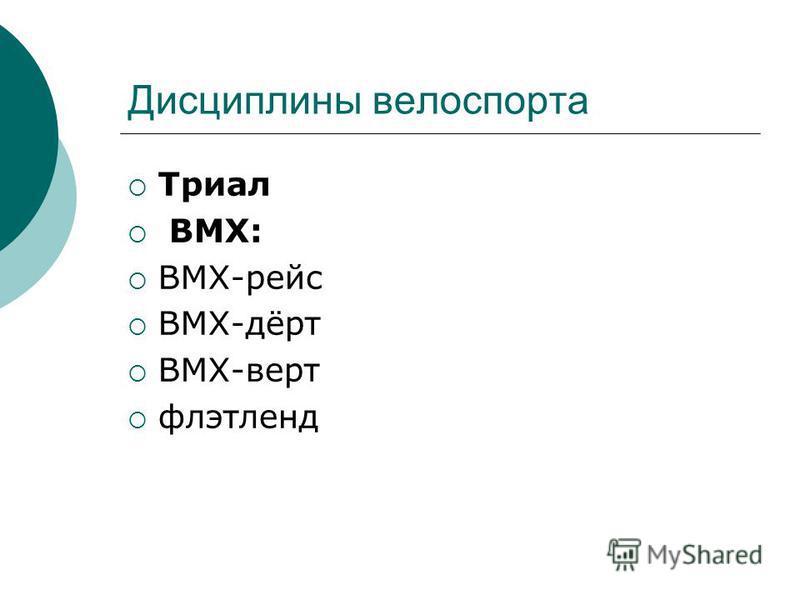 Дисциплины велоспорта Триал BMX: BMX-рейс BMX-дёрт BMX-верт флэтленд