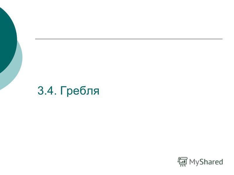 3.4. Гребля