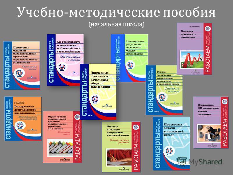 20 Учебно-методические пособия (начальная школа)