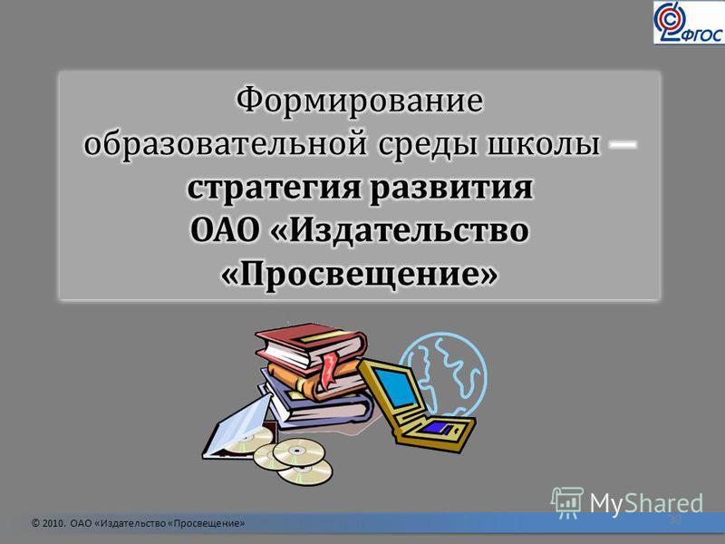 © 2010. ОАО «Издательство «Просвещение» 30