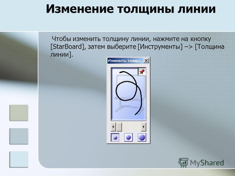 Изменение толщины линии Чтобы изменить толщину линии, нажмите на кнопку [StarBoard], затем выберите [Инструменты] –> [Толщина линии].