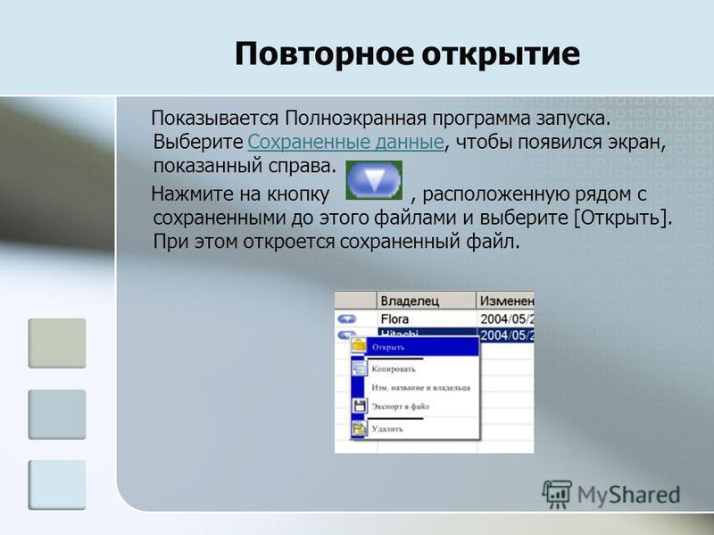 Повторное открытие Показывается Полноэкранная программа запуска. Выберите Сохраненные данные, чтобы появился экран, показанный справа.Сохраненные данные Нажмите на кнопку, расположенную рядом с сохраненными до этого файлами и выберите [Открыть]. При