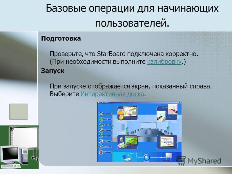 Базовые операции для начинающих пользователей. Подготовка Проверьте, что StarBoard подключена корректно. (При необходимости выполните калибровку.)калибровку Запуск При запуске отображается экран, показанный справа. Выберите Интерактивная доска.Интера