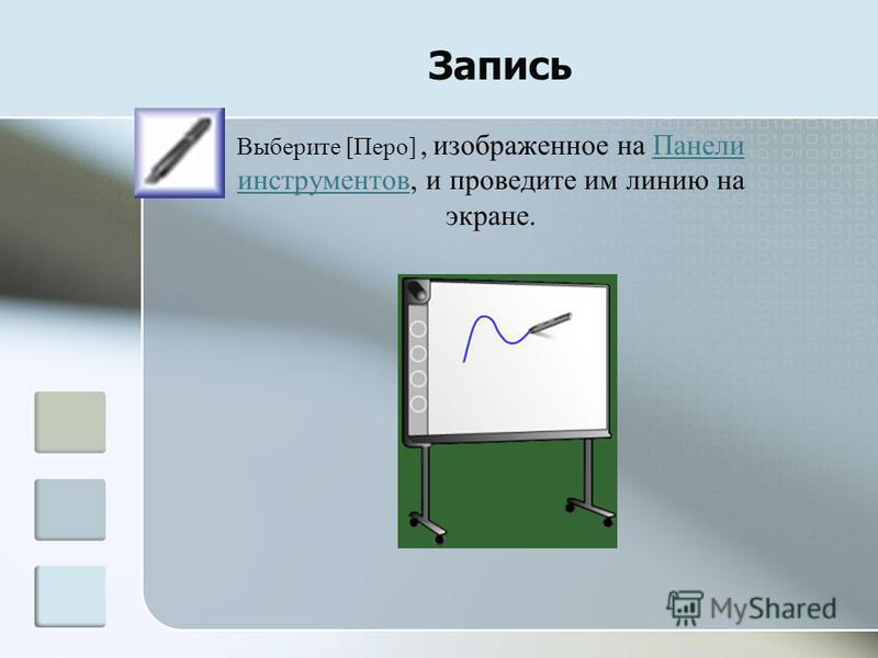 Запись Выберите [Перо], изображенное на Панели инструментов, и проведите им линию на экране.Панели инструментов