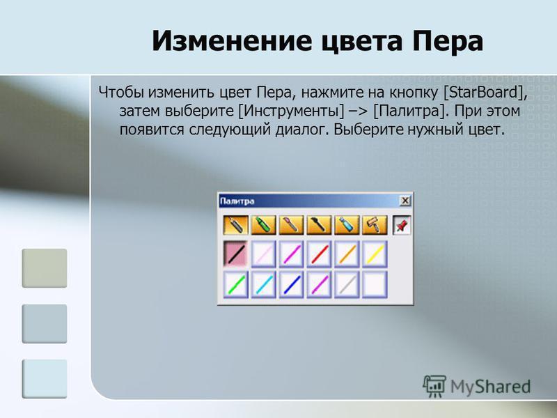 Изменение цвета Пера Чтобы изменить цвет Пера, нажмите на кнопку [StarBoard], затем выберите [Инструменты] –> [Палитра]. При этом появится следующий диалог. Выберите нужный цвет.