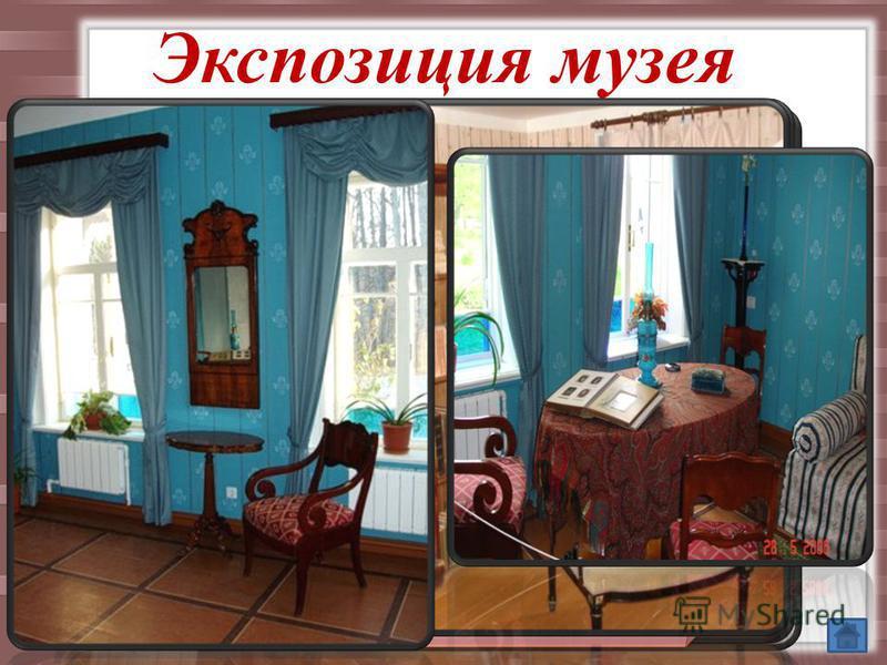 Экспозиция музея И серый дом, и в мезонине Венецианское окно, Цвет стекол – красный, желтый, синий…